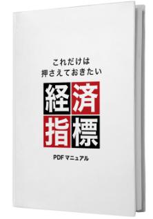 エキストFX・特典10経済指標.PNG
